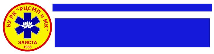 БУ РК «Республиканский центр скорой медицинской помощи и медицины катастроф»